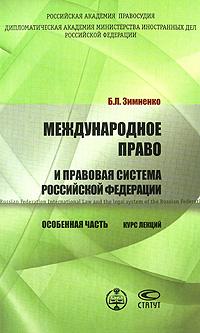 Международное право и правовая система Российской Федерации. Особенная часть, Б. Л. Зимненко