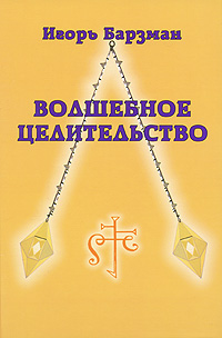 Волшебное целительство, Игорь Барзман