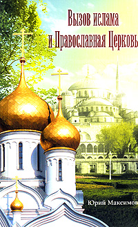 Вызов ислама и Православная Церковь, Юрий Максимов