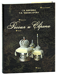 Россия и Европа, Н. Г. Корнева, Т. Н. Чебоксарова