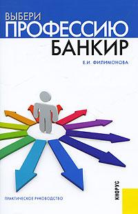 Банкир, Е. И. Филимонова