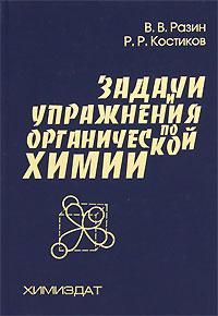 Задачи и упражнения по органической химии, В. В. Разин, Р. Р. Костиков