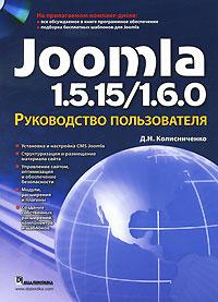 Joomla 1.5.15/1.6.0. Руководство пользователя (+ CD-ROM), Д. Н. Колисниченко