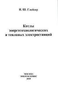 Котлы энерготехнологических и тепловых электростанций, И. Ш. Глейзер