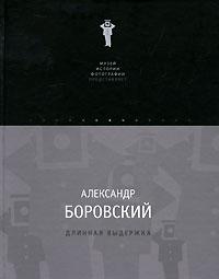 Длинная выдержка, Александр Боровский