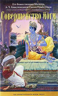 Совершенство йоги, А. Ч. Бхактиведанта Свами Прабхупада