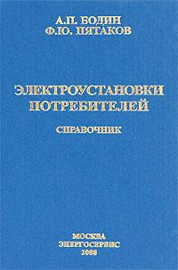 Электроустановки потребителей, А. П. Бодин, Ф. Ю. Пятаков