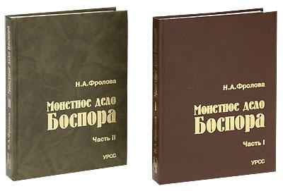 Монетное дело Боспора (комплект из 2 книг), Н. А. Фролова
