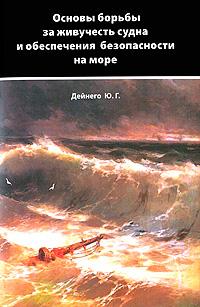 Основы борьбы за живучесть судна и обеспечения безопасности на море, Ю. Г. Дейнего