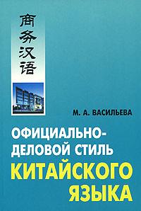 Официально-деловой стиль китайского языка, М. А. Васильева