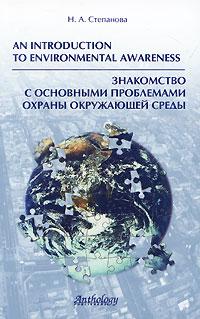 An Introduction to Environmental Awareness / Знакомство с основными проблемами охраны окружающей среды, Н. А. Степанова