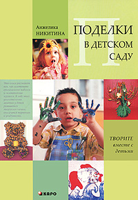 Поделки в детском саду, Анжелика Никитина