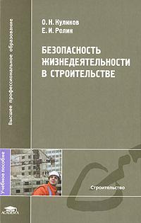 Безопасность жизнедеятельности в строительстве, О. Н. Куликов, Е. И. Ролин