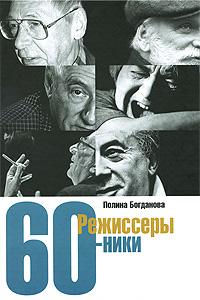 Режиссеры-шестидесятники, Полина Богданова