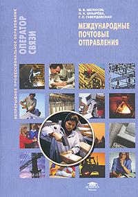 Международные почтовые отправления, В. В. Шелихов, Н. Н. Шнырева, Г. П. Гавердовская