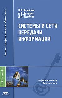 Системы и сети передачи информации, Л. В. Воробьев, А. В. Давыдов, Л. П. Щербина
