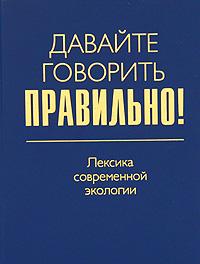 Давайте говорить правильно! Лексика современной экологии, Е. Ю. Ваулина, Е. В. Штельмахин