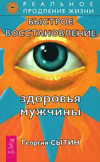 Быстрое восстановление здоровья мужчины, Георгий Сытин