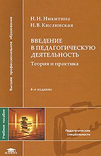 Введение в педагогическую деятельность. Теория и практика, Н. Н. Никитина, Н. В. Кислинская