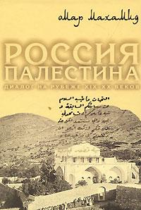 Россия. Палестина. Диалог на рубеже XIX-XX веков, Омар Махамид