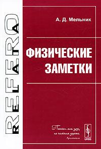 Физические заметки, А. Д. Мельник