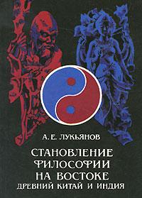 Становление философии на востоке. Древний Китай и Индия, А. Е. Лукьянов