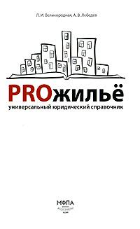 PROжилье. Универсальный юридический справочник, Л. И. Великородная, А. В. Лебедев