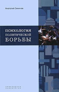 Психология политической борьбы, Анатолий Зимичев