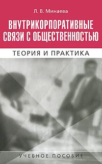 Внутрикорпоративные связи с общественностью. Теория и практика, Л. В. Минаева