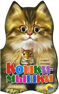 Кошки-мышки, Оксана Иванова