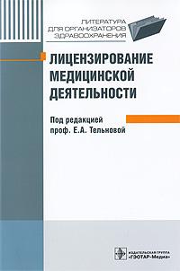 Лицензирование медицинской деятельности, Под редакцией Е. А. Тельновой