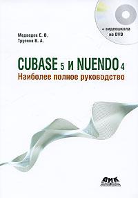 Cubase 5 и Nuendo 4. Наиболее полное руководство (+ DVD-ROM), Е. В. Медведев, В. А. Трусова