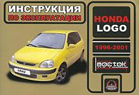 Honda Logo 1996-2001. Инструкция по эксплуатации, А. П. Луночкина, А. Т. Калюков