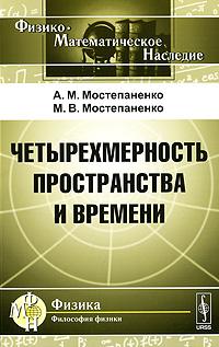 Четырехмерность пространства и времени, А. М. Мостепаненко, М. В. Мостепаненко