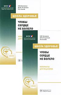 Школа здоровья. Стабильная стенокардия (+ CD-ROM), А. М. Калинина, Ю. М. Поздняков, Р. А. Еганян