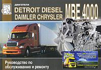 Двигатели Detroit Diesel МВЕ 4000 (Mercedes-Benz OM 460 LA). Руководство по обслуживанию и ремонту, Сизов М. П.