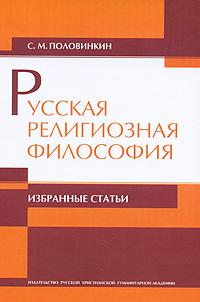 Русская религиозная философия, С. М. Половинкин
