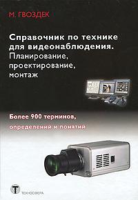 Справочник по технике для видеонаблюдения. Планирование, проектирование, монтаж, М. Гвоздек