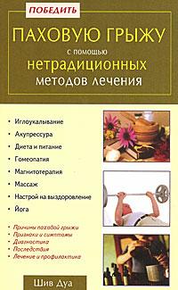 Победить паховую грыжу с помощью нетрадиционных методов лечения, Шив Дуа