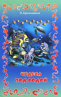 Чудеса под водой, Н. Красильников