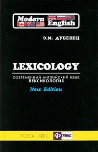 Современный английский язык. Лексикология / Modern English: Lexicology, Э. М. Дубенец
