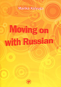 Moving on with Russian / Давай начнем - по-русски! (+ CD-ROM), Марика Калюга