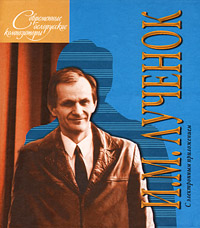Современные белорусские композиторы. И. М. Лученок (+ CD-ROM), Т. Г. Мдивани