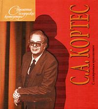 Современные белорусские композиторы. С. А. Кортес (+ CD-ROM), Т. Г. Мдивани