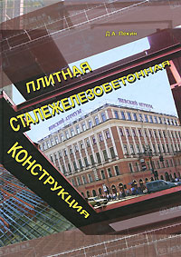 Плитная сталежелезобетонная конструкция (+ CD-ROM), Д. А. Пекин