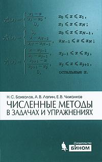 Численные методы в задачах и упражнениях, Н. С. Бахвалов, А. В. Лапин, Е. В. Чижонков