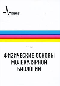 Физические основы молекулярной биологии, Т. Уэй