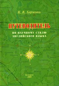 Путеводитель по научному стилю английского языка (+ CD-ROM), К. В. Харченко