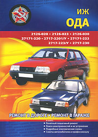 """Автомобили ИЖ """"ОДА"""". Все модификации. Ремонт в дороге. Ремонт в гараже, С. Афонин"""