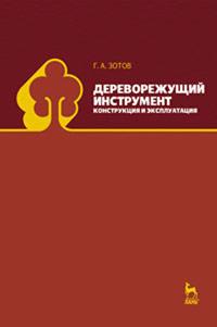 Дереворежущий инструмент. Конструкция и эксплуатация, Г. А. Зотов